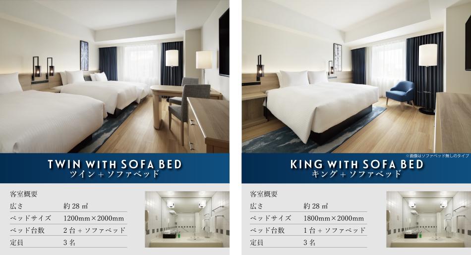 ツイン+ソファベッド, キング+ソファベッド