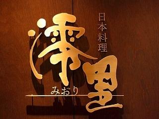 【藍会席】 料理長おすすめ贅沢会席  R05