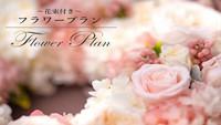 【フラワープラン】特別な記念日に!花束付きプラン【ビュッフェ朝食付き】