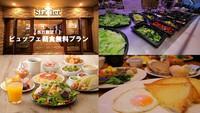 【当日限定】ビュッフェ朝食無料プラン
