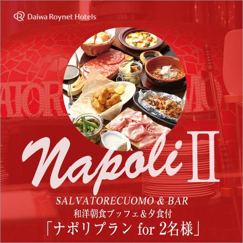 お部屋で堪能■夕食付■ナポリプランⅡ『サルヴァトーレ・クオモ』のピザ・パスタ・前菜