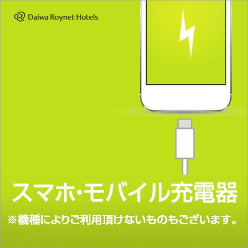 ダイワロイネットホテル千葉駅前 image