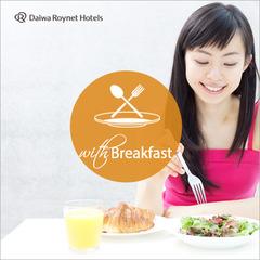 ●【朝食付き】シンプルステイ
