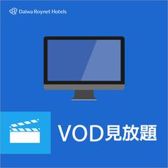 ●【VOD(ルームシアター)見放題プラン】和洋ブッフェ付