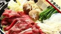 朝はゆっくりしたい・・・和歌山県特産★紀州熊野牛すき焼きコースプラン 『朝食なし』
