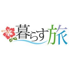 【ワゴンクラス限定】レンタカー付プラン!那覇空港まで個別送迎! 暮らす旅■素泊まり