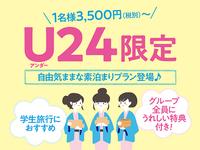 【U24限定】学生旅行におススメ!ゆったり13時チェックアウト☆気ままな素泊まりプラン♪♪