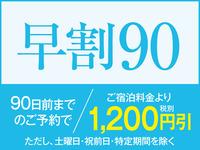 【早割90】飲み放題付きバイキングプラン 90日以上前のご予約でお一人様あたり1200円引き