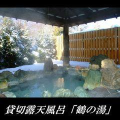 【冬期限定】癒しの源泉掛け流しプラン「竹」 貸切露天風呂無料♪