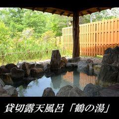 貸切露天風呂付 源泉100%掛け流しの温泉と和食創作会席