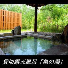 【美味旬旅】カニ・エビ・和牛!!道産食材たっぷり♪14畳和室に泊まるちょっと贅沢なカップルプラン