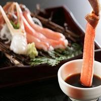 【食事会場はホテルおまかせ】地魚の刺身盛り+一品料理付〜カニ会席コース〜