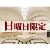 HAPPY★SUNDAY〜最大24時間ステイ♪豪華3大特典付きで、ゆったりお得にオーベルジュを体感!