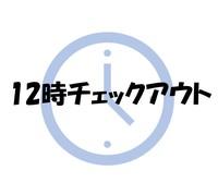 【レイトチェックアウト】12時までのんびりステイ