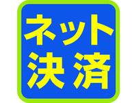 【オンライン決済限定】事前キャッシュレス決済で楽々ステイ☆彡お得に11時までチェックアウト!朝食無料