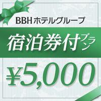 【GoTo35%OFF】BBHホテルグループ利用券¥5000付の超得プラン★無料朝食バイキング付★