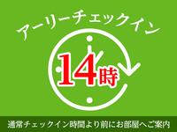 《最大22時間のんびり♪》★チェックイン14時〜チェックアウト12時★無料朝食付プラン