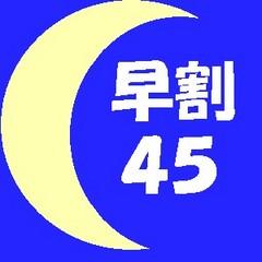 【さき楽45】45日前の予約ならこのプラン!★早割45★