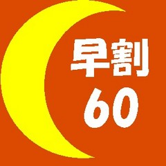 【さき楽60】60日前の予約ならこのプラン!★早割60★