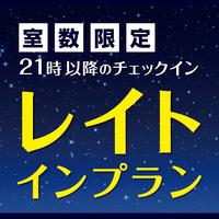 【レイトプラン】21時〜チェックイン(男性専用)