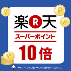 【秋冬旅セール】楽天ポイント10%プレゼント♪