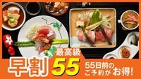 【さき楽55】早めの予約で特別価格!当ホテル最高級★高級食材を堪能する『最高級和会席』