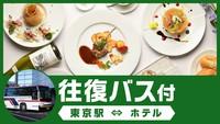 【東京駅⇔ホテル往復バス付】気取らずお手軽★旬の味わいを楽しむ『カジュアルフレンチ』