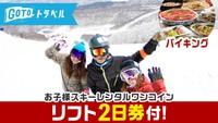 【リフト2日券付】お子様スキーレンタルワンコイン★できたてを楽しむ『約50種の新様式バイキング』