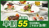 【さき楽55】早めの予約で特別価格!当ホテル最高級★高級食材を堪能する『プレミアムフレンチ』
