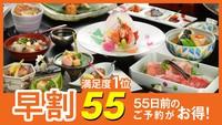 【さき楽55】早めの予約で特別価格!和食満足度1位★味も量も大満足の『特選和会席』