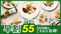【さき楽55】早めの予約で特別価格!気取らずお手軽★旬の味わいを楽しむ『カジュアルフレンチ』