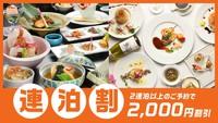 【連泊割】連泊の予約で2,000円割引!日替わりで美食満喫『季節の和会席&カジュアルフレンチ』