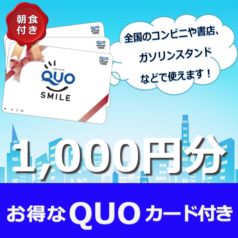 【QUOカード1000円分含む】朝食付きプラン♪