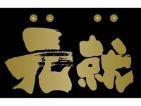 【広島和牛元就プラン・2食付】蘇る伝説の広島血統!元就牛のヒレとサーロインのステーキ食べ比べコース
