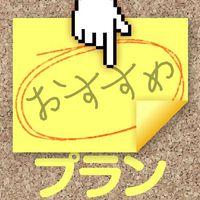 ★朝食バイキング・駐車場無料★全室低反発セミダブルベット【QUO1000円付きプラン♪】