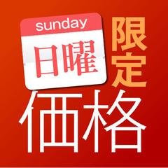 ■日曜日限定プラン【現金支払いのみ!】