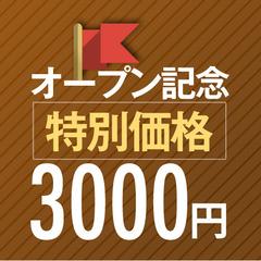 ■空いてたらラッキー♪1日1室限定訳あり3000円プラン【事前カード決済】【喫煙・禁煙指定不可】