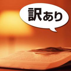【訳あり/素泊まり】1階なので眺望がありませんが・・・箱根で1人@3,024円〜