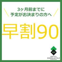 【さき楽90】3ヶ月前までの予約で特別価格/手作りおむすび朝食無料サービス
