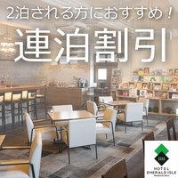 【連泊割引】2泊以上の方へおすすめ/手作りおむすび朝食無料サービス