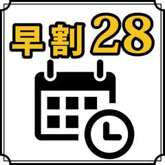 【早割28】28日前ご予約で最大割引!《素泊まり》(お疲れドリンク1本!/16~20時)