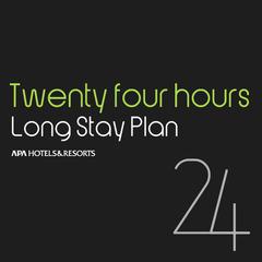 【ロングステイ】13時チェックイン〜翌13時チェックアウト ■最大24時間滞在可能■