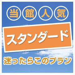 【楽天限定】【素泊まりスタンダードプラン】JR長崎駅より徒歩5分の好立地♪