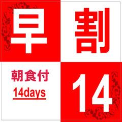【早割14】★14日前までの予約限定の特別価格★JR長崎駅より徒歩5分♪朝食付