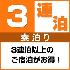 【3連泊限定】ビジネス&長期滞在に最適♪JR長崎駅より徒歩5分!素泊り