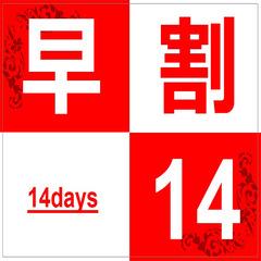 【早割14】★14日前までの予約限定の特別価格★JR長崎駅より徒歩5分♪素泊り