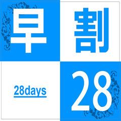 【早割28】★28日前までの予約限定の特別価格★JR長崎駅より徒歩5分♪素泊り【さき楽】