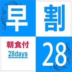【早割28】★28日前までの予約限定の特別価格★JR長崎駅より徒歩5分♪朝食付【さき楽】