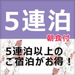 【5連泊限定】ビジネス&長期滞在に最適♪JR長崎駅より徒歩5分!朝食付