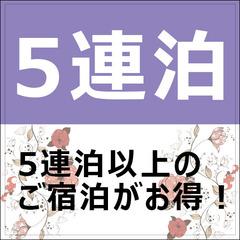 【5連泊限定】ビジネス&長期滞在に最適♪JR長崎駅より徒歩5分!素泊り